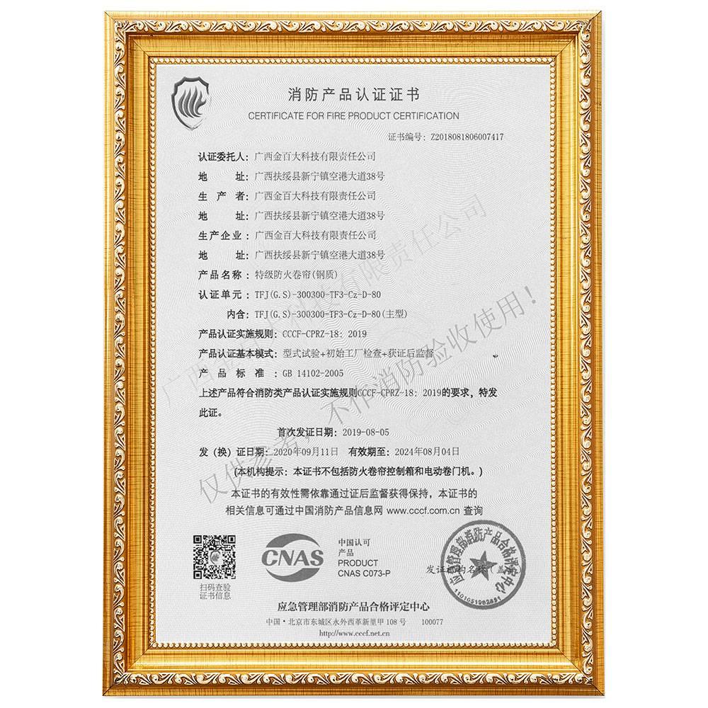 特级钢质防火卷帘门3C消防认证证书广西金百大科技有限责任公司