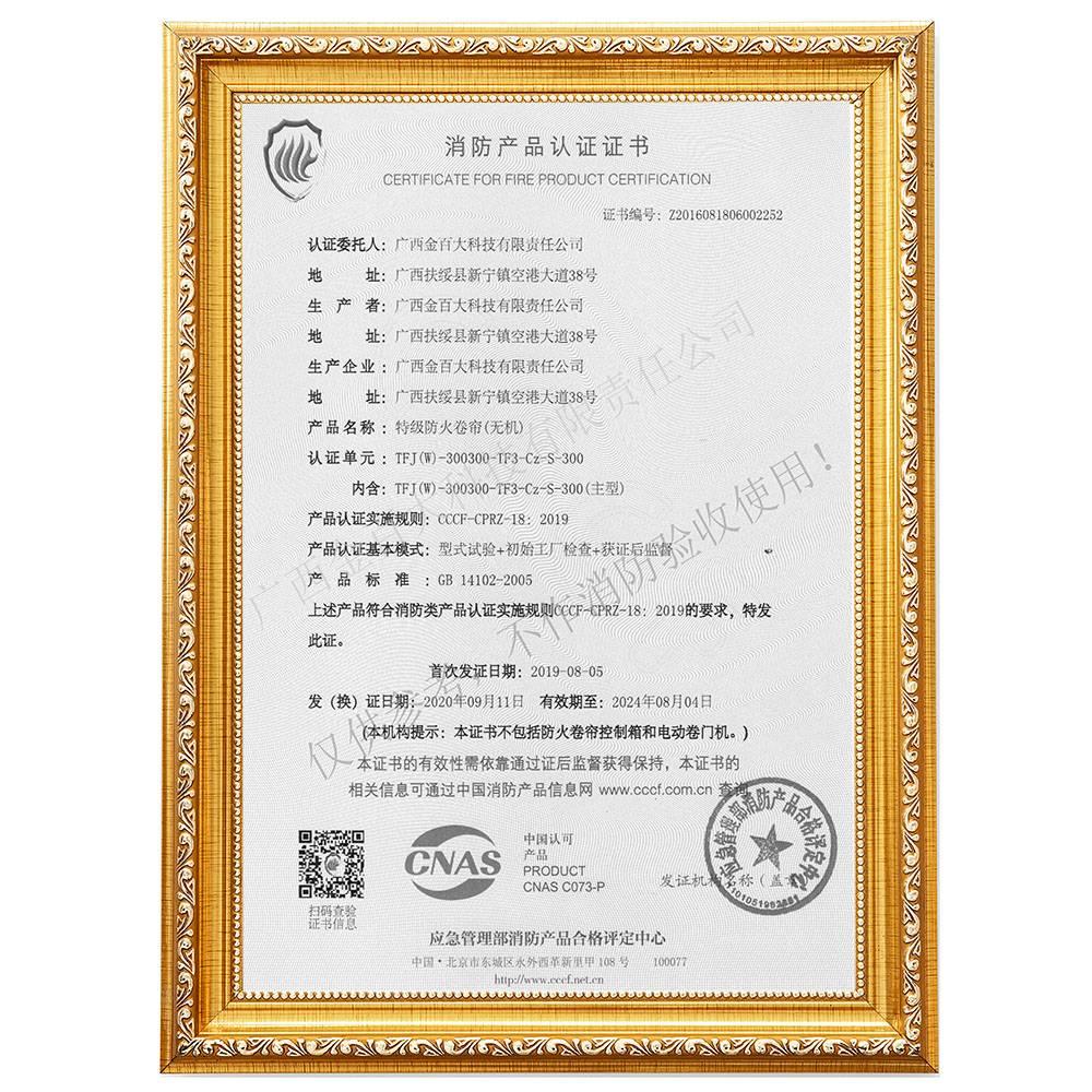 钢质防火卷帘门特级CCCF证书消防认证证书广西金百大科技有限责任公司