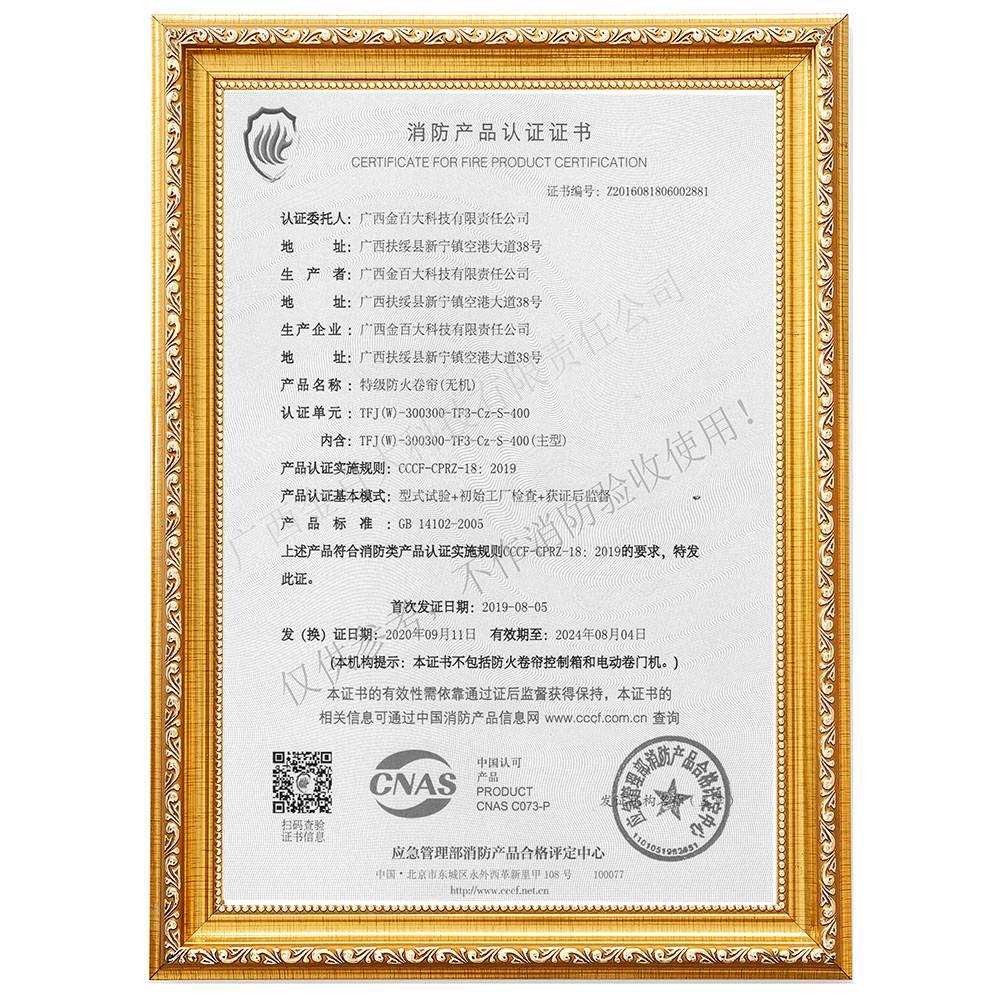 特级钢质防火卷帘3小时3C消防认证证书广西金百大科技有限责任公司