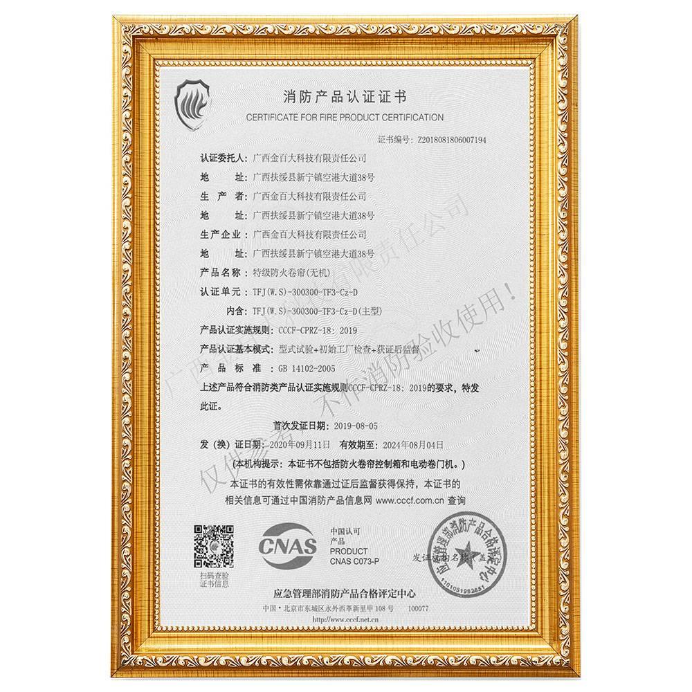 特级无机布防火卷帘3C消防认证证书广西金百大科技有限责任公司