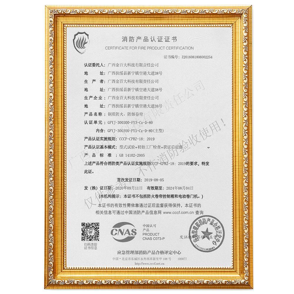 特级3小时无机布防火卷帘3C消防认证证书广西金百大科技有限责任公司