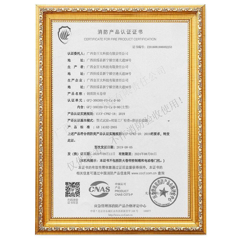 3小时特级无机布防火卷帘门3C消防认证证书广西金百大科技有限责任公司